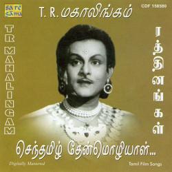 T  R  Mahalingam,P  Susheela New Mp3 Song Ilaya Kanniyin