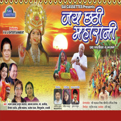 Download chhath mp3 song Best Collection