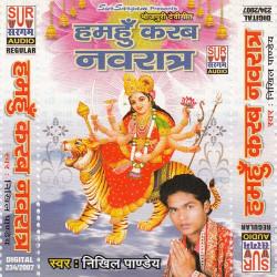 Nikhil Panday Mp3 Song Sapna Me Dekha Li Download Raag Fm