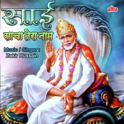 Shirdi wale saibaba song download sai sancha tera naam song.
