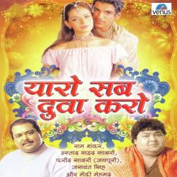 Ram Shankar New Mp3 Song Yaaro Sab Dua Karo Download Raag Fm